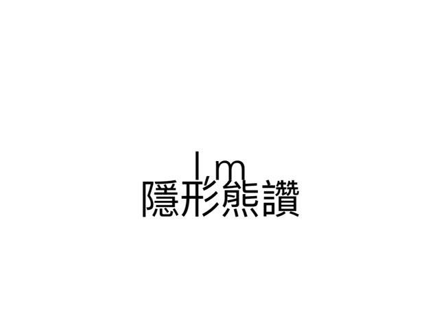 6202 隱形熊讚 by 世大運學習 @辛亥國小