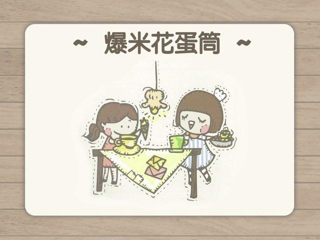 爆米花蛋筒 by Chocolate Rain