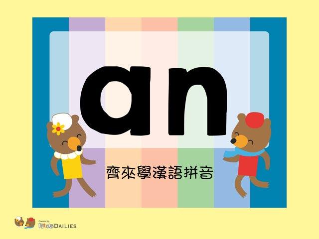 齊來學漢語拼音「an」 by Kids Dailies
