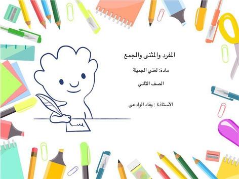 المفرد والمثنى والجمع(1) by وفاء