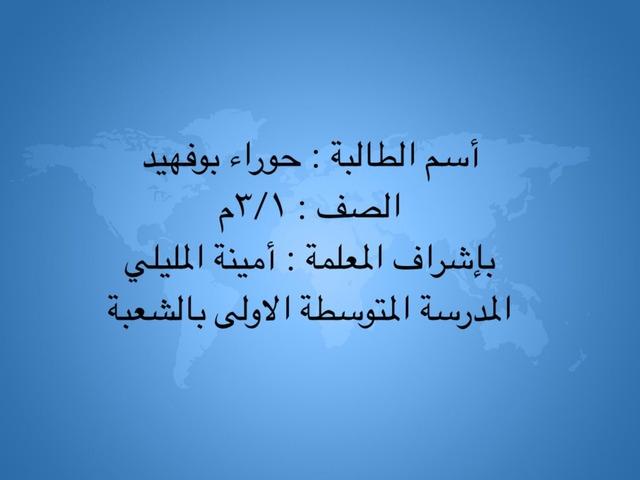 الدراسات الاجتماعية والوطنية by حوراء بوفهيد