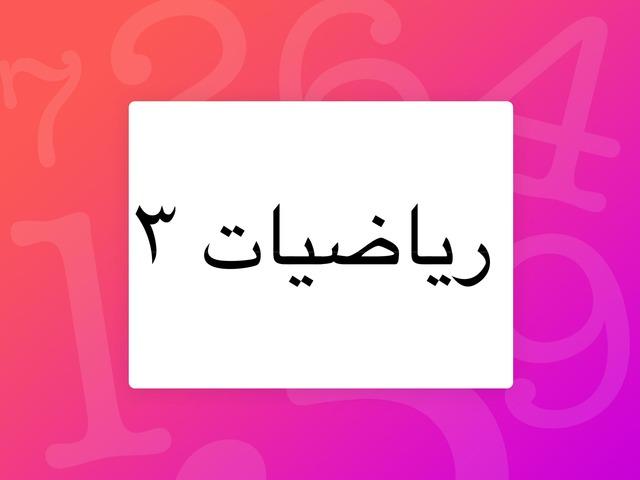 رياضيات ٣ by Tahseeli Mawhobat