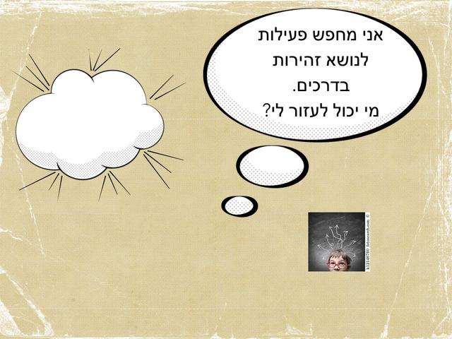דו שיח by רחלי פרידמן