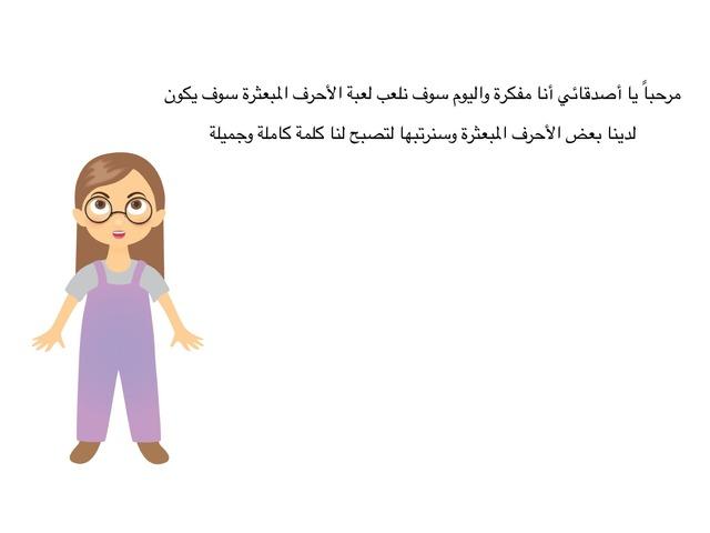لعبة الأحرف المبعثرة by Lma Abdullah