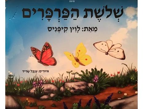 צבעים שלשת הפרפרים by בר ישראלי