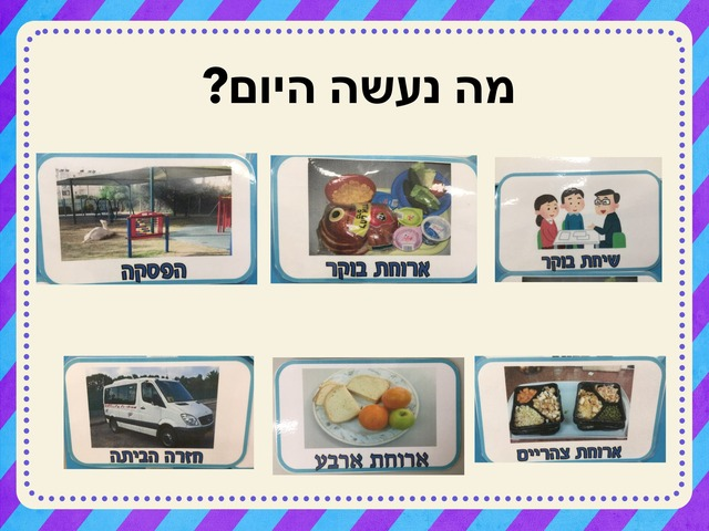 סדר יום חגי by חן כהן