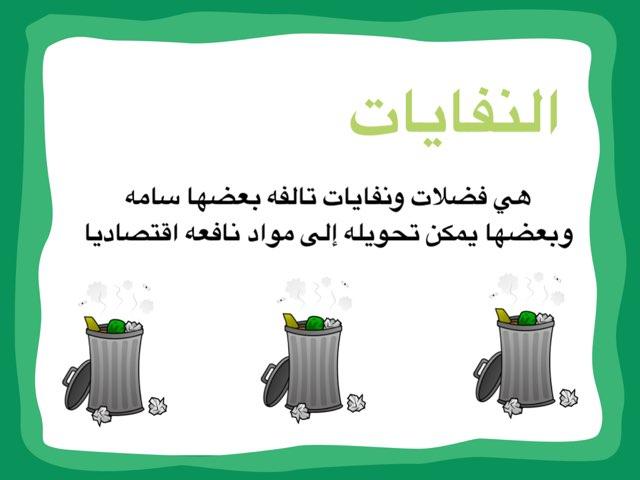 النفايات  9 by Noorh maikl
