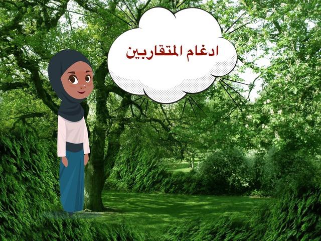 ادغام المتقاربين by Mohammed Altobi