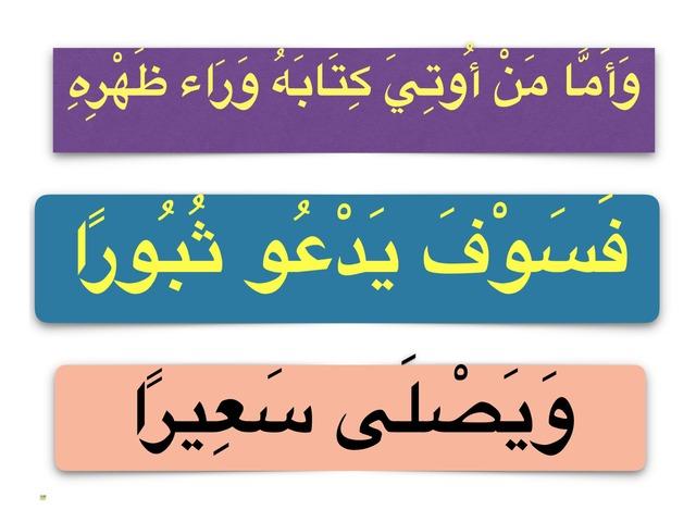 الانشقاق by هدى العتيبي