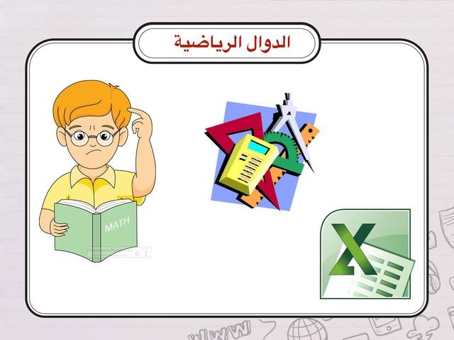 درس الدوال الرياضية by Umalhasan Alhasan