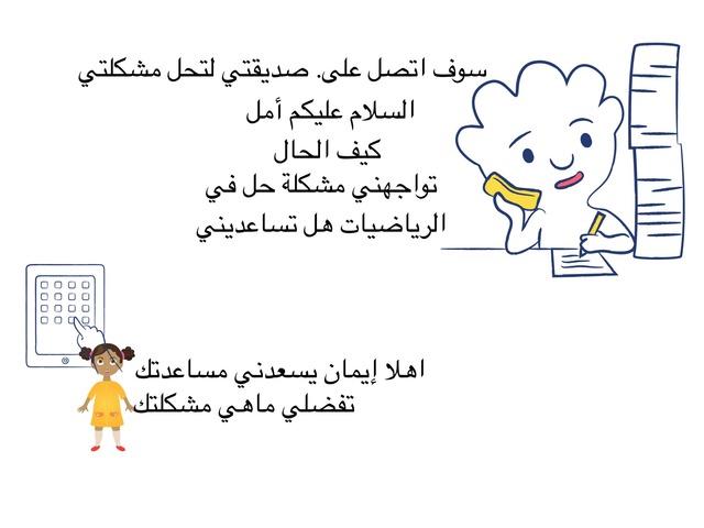 الجمع بالحمل  by امل العتيبي