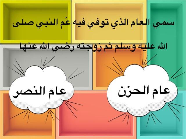 الإسراء والمعراج by Dalal Al-rashidi