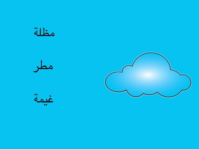 ماء by Alia saad