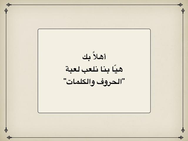 حروف وكلمات by נטלי חאג׳ יחיא