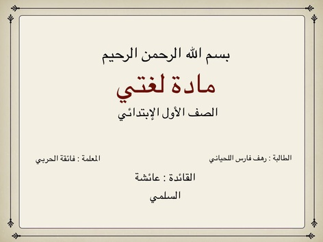 رهف مادة لغتي by عماد اللحياني