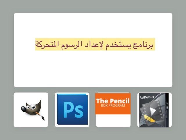 الوسائط المتعددة by Asoool aseel