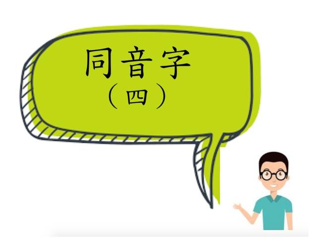 同音字(四) by Primary Year 2 Admin