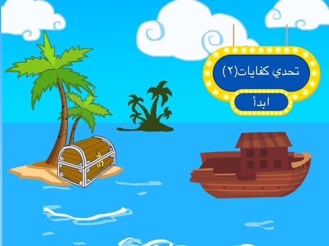 تحدي كفايات٢ by Duaa Mohammad