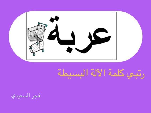 التكنولوجيا من حولي  by Fajer Alsaeedi