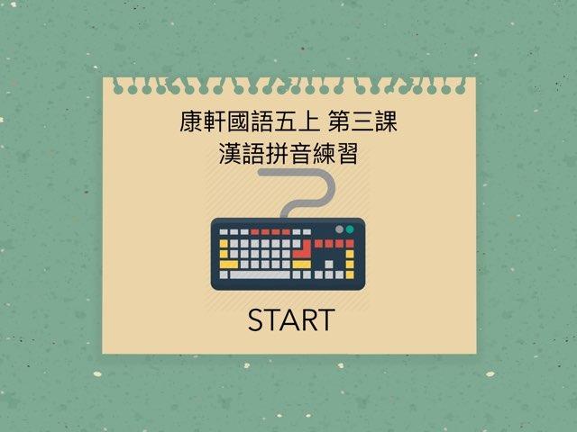 康軒國語五上 第三課 漢語拼音 by Union Mandarin 克