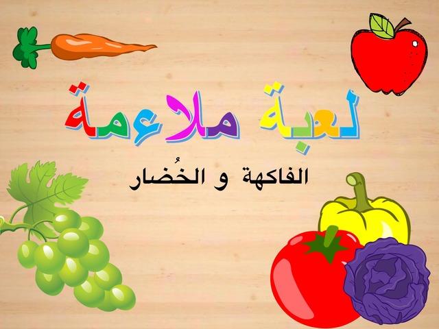 لعبة ملائمة الفاكهة والخضار  by Hanen Sanallah