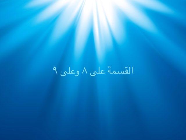 لعبة 91 by Manal Moh