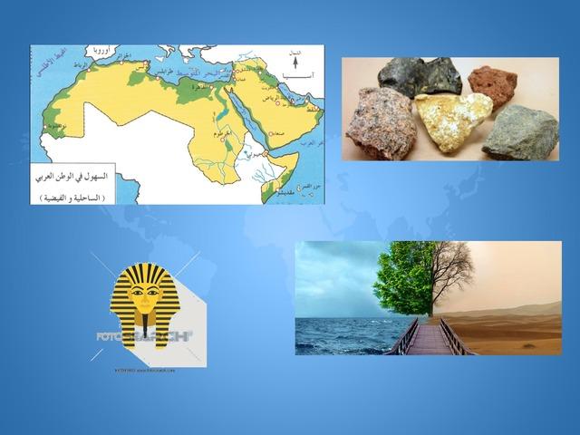 الحضارة المصرية by عبير آل عقيل