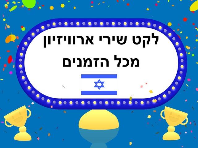 ארוויזיון  by Beit Issie Shapiro