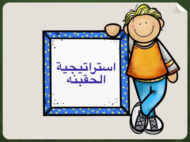 لعبه by Nouf s