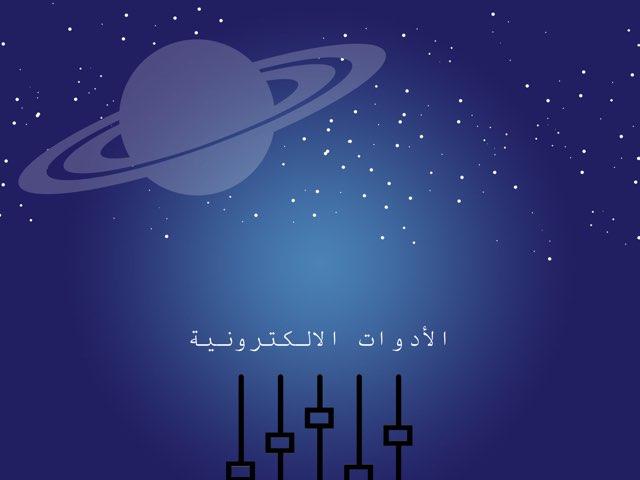 الأدوات الالكترونية by Elham Henata