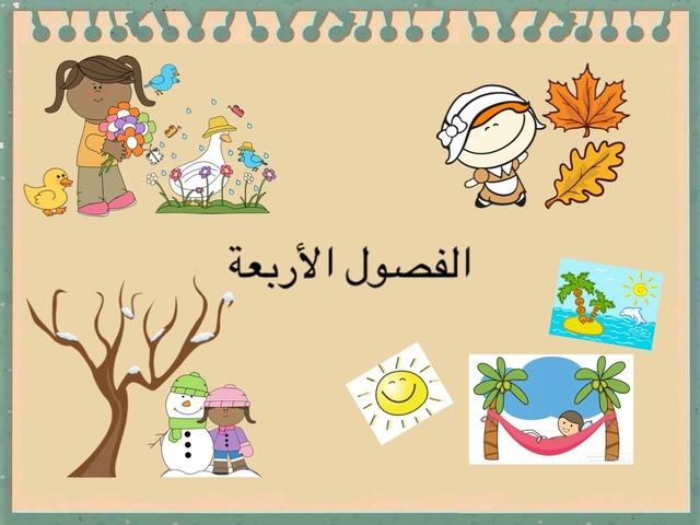 الفصول الأربعة  by Aisha Almofadda