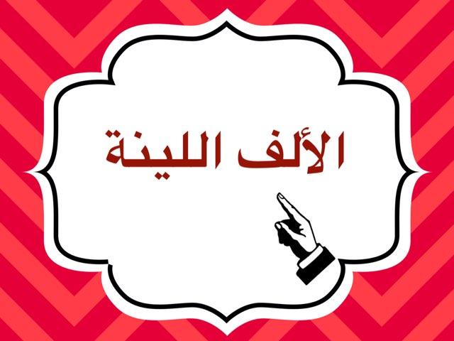 لعبة 149 by عبدالعزيز الحناوي