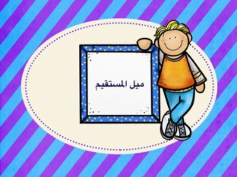 ميل المستقيم by Alyaa Salman
