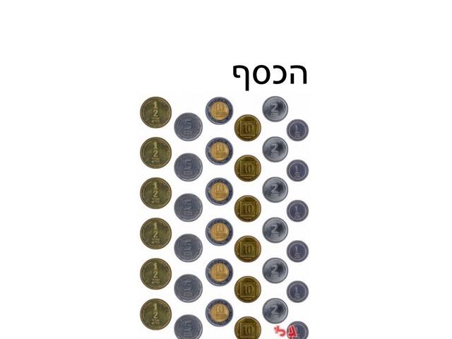 זיהוי מטבעות by אירית כוכבי-דהן