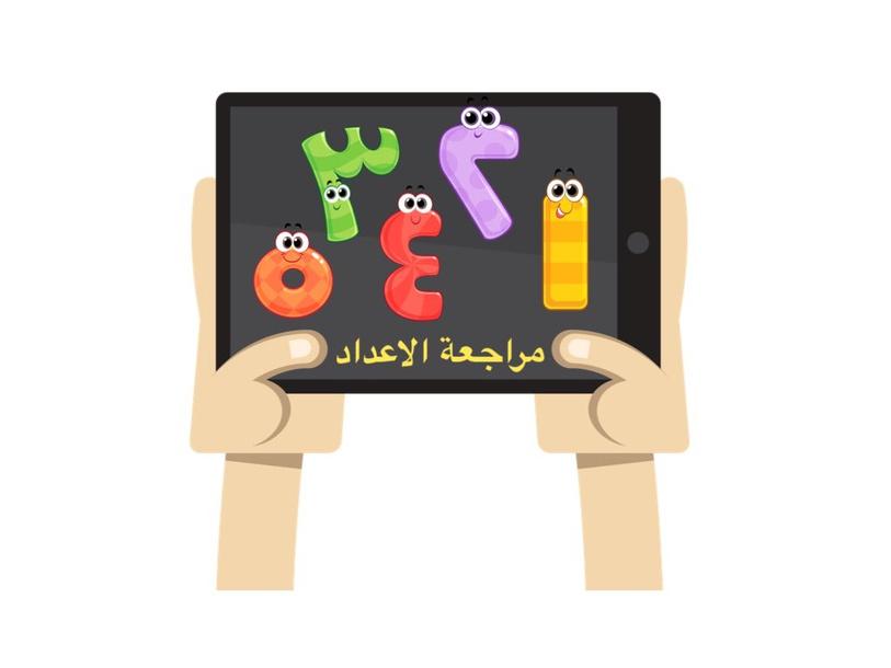 مراجعة الاعداد by afnan alsaleh