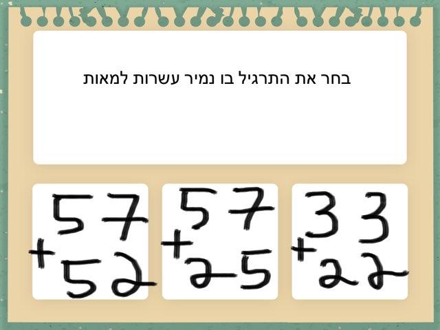 משחק 18 by רועי קראוס