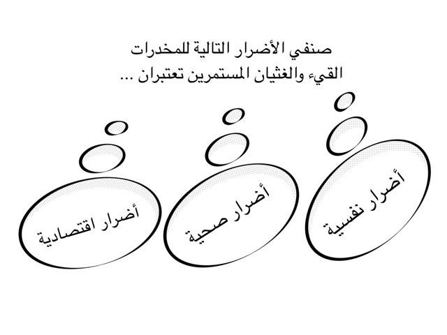 أضرار المخدرات by Muneera Alhassan