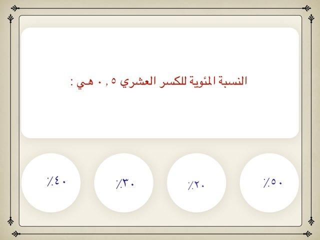 اسم الدرس by ام الغالين