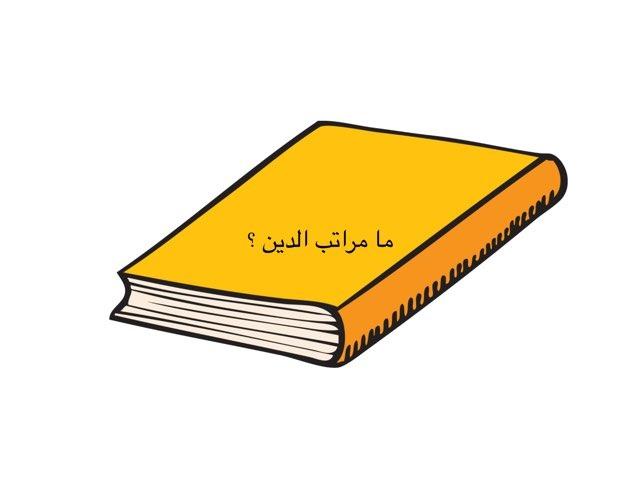 مراتب الدين by سارة القطيفي