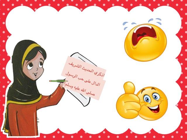 لعبة 19 by Fatema alosaimi