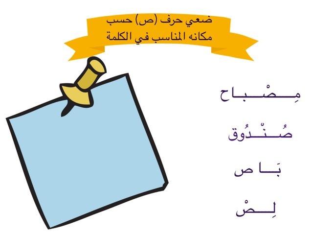 كتابة حرف ص ف حسب مواضعها داخل الكلمة  by Adwa Zz