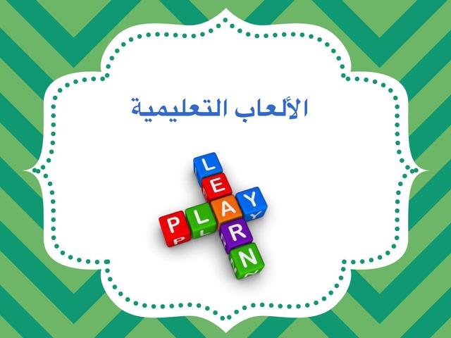 الألعاب التعليمية by abrar baradei