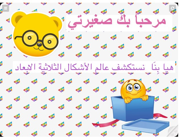 3D Math Kids by Hadeel alteleqe