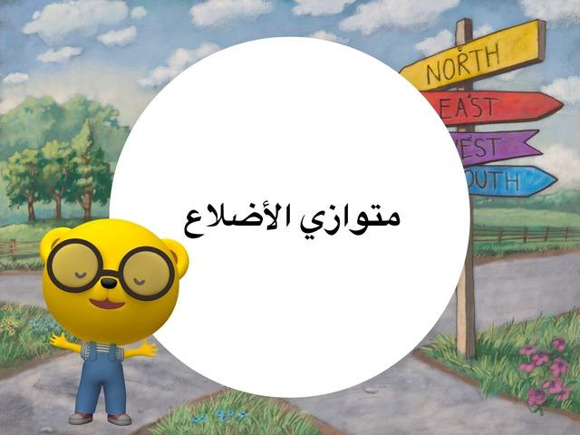 متوازي الأضلاع by Amal Ali