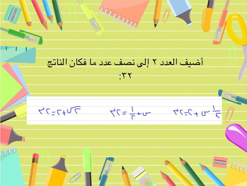 المعادلات الفصل السابع  by شيخة الشمري