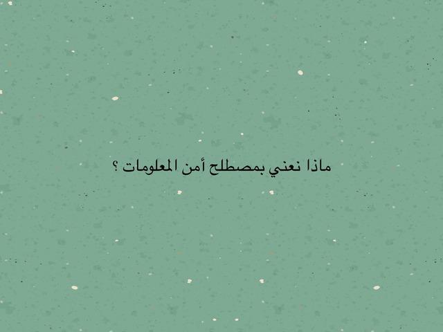 الاستاذة اسماء السرور  by اسما ع