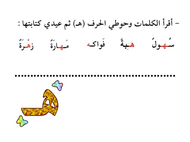 درس احد by alotiabi mmo