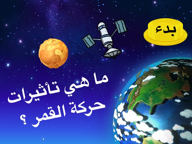 ماهي تأثيرات حركة القمر ؟ by Lool Alqattan