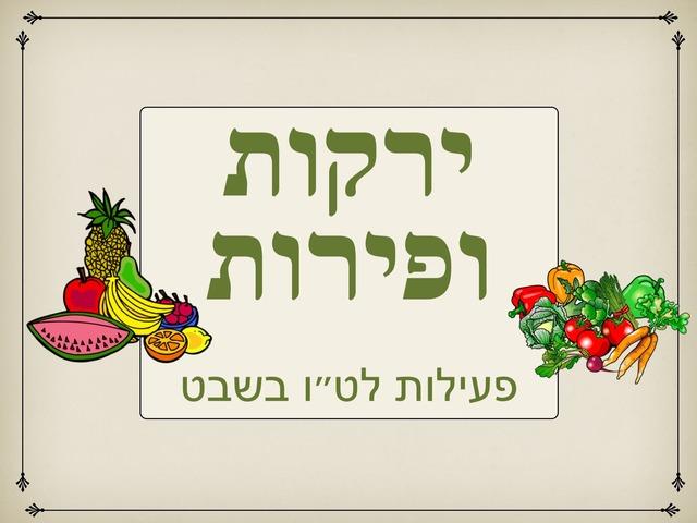 ירקות ופירות  by Shy Biber