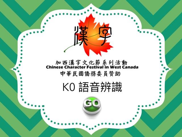 K0語音辨識二 by Union Mandarin 克